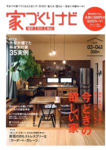 家づくりナビ2017.4月表紙