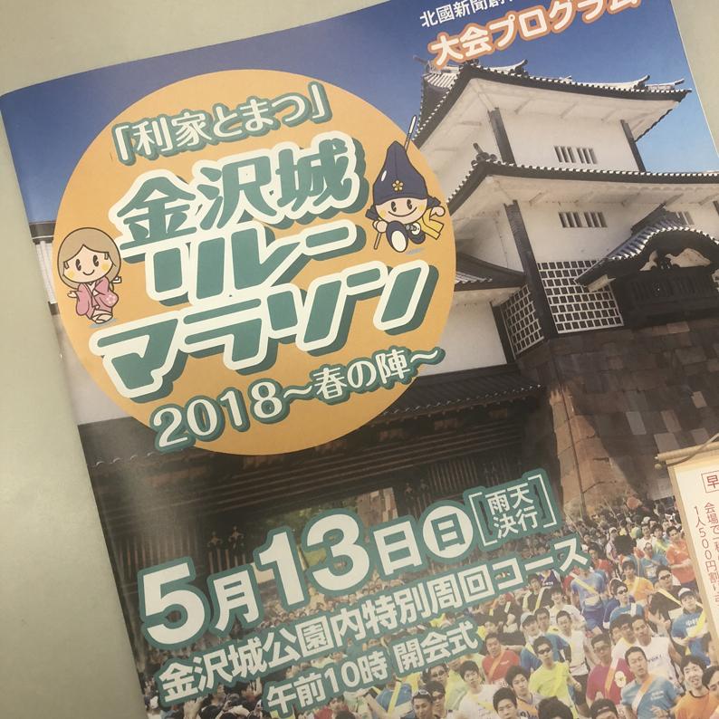 金沢城リレーマラソン 2018 春の陣